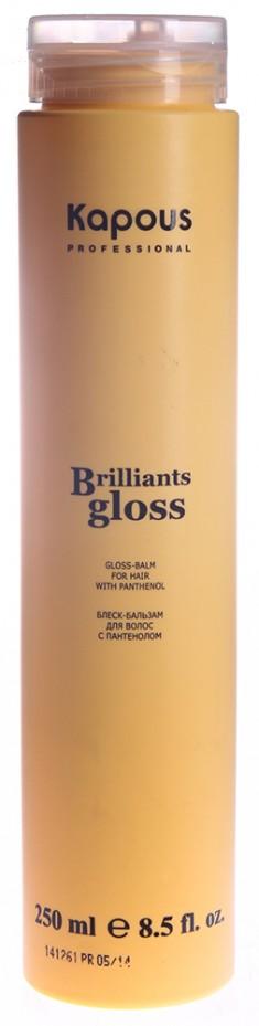 KAPOUS Бальзам-блеск для волос / Brilliants gloss 250 мл