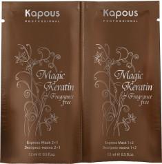KAPOUS Маска-экспресс / Magic Keratin 2*12 мл