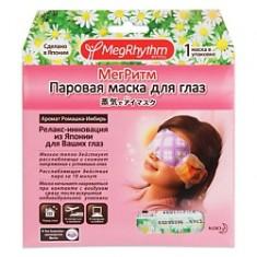 MEGRHYTHM Паровая маска для глаз Ромашка - Имбирь 1 шт.