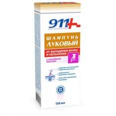 911 шампунь луковый от выпадения волос и облысения с репейным маслом 150мл