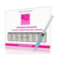 Подтягивающий активный концентрат гидролизатом коллагена, 8 ампул * 5 мл (Beauty Style)