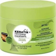 Бальзам для волос Keratin & Протеины Кашемира Восстановление и объем ВИТЭКС