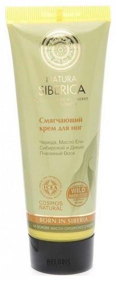 Крем для ног Natura Siberica