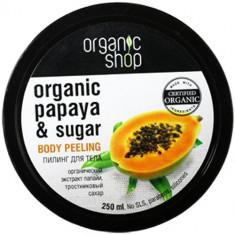 Organic Shop Пилинг для тела Сочная папайя 250 мл